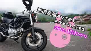 【ゆかり車載】那須高原辺りをおバイクし