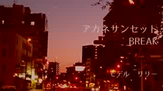 【GUMI オリジナル】アカネサンセット【BR