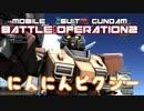 【バトオペ2】椛ちゃんとにんにんピクシー【ゆっくり実況】【機動戦士ガンダムバトルオペレーション2】