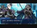 Fate/Grand Orderを実況プレイ ゲッテルデメルング編part43