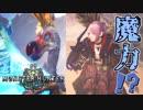 【MHW】クリスタルの魔力!?巨大化したクルルヤックを関西女子と二人で追ってみた【2人実況】