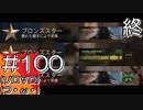 #100終【COD WW2】第2次世界大戦下からこんにちは【つみき荘】