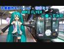 【みっくゆっかの鉄旅実況】千葉都市モノレール「MIKU FLYER」に乗ってみた