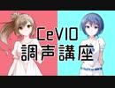 CeVIO調声講座・テクニック編【5周年記念】