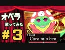 【歌ってみた】ドラゴンVtuber、オペラを歌う【Caro mio ben】