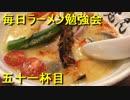 レモングラスとパイマックルーとカボスが入ったエスニック鶏白湯(恵比寿の冠尾)【毎日ラーメン勉強会 五十一杯目】