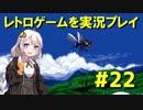 【レトロゲーム】を実況プレイ#22 紲星あかりが◯◯をシミュレート!【VOICEROID実況】