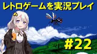 【レトロゲーム】を実況プレイ#22 紲星あ