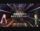 ボイスロイド短分動画日記 「グリムドーン」03