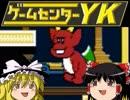 【ゲームセンターYK】ゆっくり課長の挑戦 レインボーアイラン...