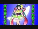 東北ずん子「みんなも作れる、魔法少女の変身シーン!」【VOICEROID解説】