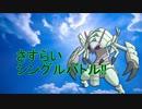 【ポケモンUSM】さすらいシングルバトル!!part2