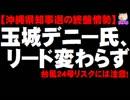 【沖縄県知事選の終盤情勢】玉城デニー氏リード、佐喜真氏が追う - 台風24号リスクには注意!
