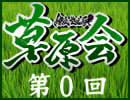 【前編】草原会 第0回【ゲスト:まお タラチオ NO