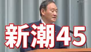 朝〇新聞「新潮45、杉田議員がぁー」長官「知らんがな」