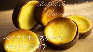 ベイクドチーズケーキ・タルト・ショコラ【お菓子作り】ASMR