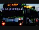 冷がし浦和団地入口 修正&動画ver.【冷やしこいし】