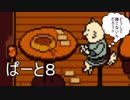 【実況】はじめてのあんだーてーるpart8