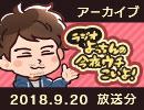 【吉野裕行×ゲスト:保村真】ラジオ よっちんの今夜ウチこいよ! #1(9月20日放送分)