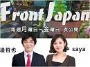 【Front Japan 桜】米中貿易戦争のこれから / リーマンショックから10年...