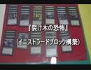 敷居の低いMTG デッキ紹介vol.22『裂け木の恐怖』イニストラ...