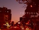 【GUMI カラオケ用オフボ】アカネサンセット【BREAK】