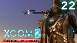 シリーズ未経験者にもおすすめ『XCOM2:WotC』プレイ講座第22回