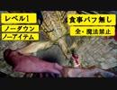 【FF15】レベル1 VSデモンズウォール[Lv84](食事バフ無し、ノ...