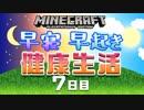 【Minecraft】早寝早起き 健康生活 7日目