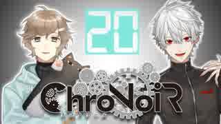 【ChroNoiR】叶&葛葉 長時間ゲリラCoD編 【まとめ20】