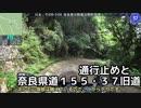 奈良県道155・37旧道と通行止め【GLADIUS400ABS】