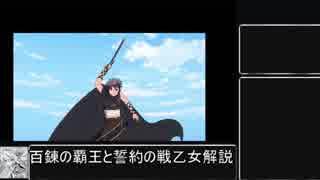 【ゆっくり解説】百錬の覇王と聖約の戦乙女