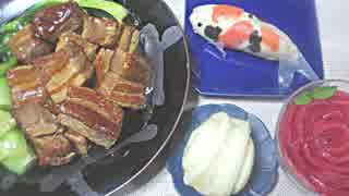 中華風おもてなし料理4品作ってみた