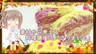 【さとうささら】素材から考える料理講座16「さつまいも」秋食材メドレー3