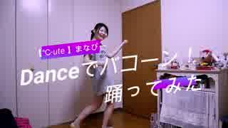 ℃-ute Danceでバコーン! 踊ってみた