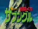 【60fps化】戦闘メカ ザブングル OP&ED