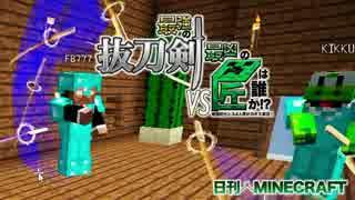 【日刊Minecraft】最強の抜刀VS最凶の匠は誰か!?絶望的センス4人衆がカオス実況!#16【抜刀剣MOD&匠craft】