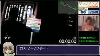 【RTA】ポケモンGO夏の剱岳山頂攻略07:07:38前編