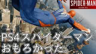PS4スパイダーマンめっちゃ面白かったな。