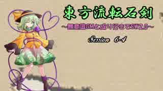 【東方卓遊戯】東方流転石剣6-4【SW2.0】