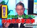 【沖縄の声】日本共産党、辺野古に三万坪の土地購入!中国軍誘致か?/日本だけでは...