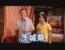 カミナリの「たくみにまなぶ」〜そういえば茨城ばっかだな〜『土浦市③(土浦花火大会)』(平成30年9月21日放送) 略して『カミいば』