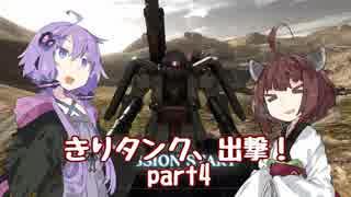 【バトオペ2】きりタンク、出撃! part4【