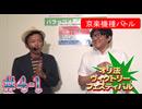 パチンコオリジナル必勝法 オリ法ヴィクトリーフェスティバル #4-1~京楽機種バトル~