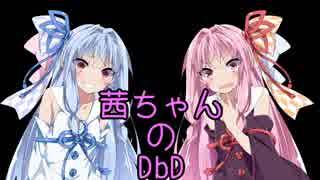 【Dead by Daylight】茜ちゃんのDbD その33