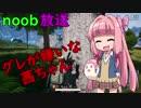 【PUBG】noob放送 №22