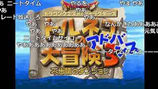 【YTL】うんこちゃん『トルネコの大冒険3
