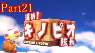 【実況】[Nintendo Switch]進め!キノピオ