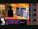 【ゆっくりTRPG】黒の共演~第三章・第二話【CoC】