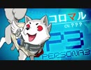「ペルソナQ2 ニュー シネマ ラビリンス 」キャラ紹介映像【PQ2】コロマル(CV.???)